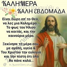 Prayer For Family, Good Morning, Christ, Prayers, Memes, Quotes, So True, Rezepte, Buen Dia