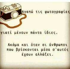 Poem Quotes, Wisdom Quotes, Best Quotes, Poems, Life Quotes, Reality Of Life, Greek Words, To Infinity And Beyond, Greek Quotes