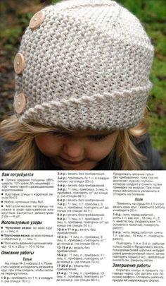 Детская шапочка на спицах ( с описанием)
