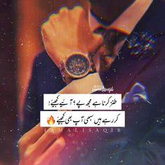 Love Quotes In Urdu, Urdu Love Words, Poetry Quotes In Urdu, Love Poetry Urdu, Urdu Quotes, Funny Quotes, Image Poetry, Love Poetry Images, Love Romantic Poetry