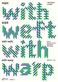 Poster – Eunjoo Hong and Hyungjae Kim Poster Layout, Typography Poster, Typography Design, Logo Design, Type Design, Design Web, Graphic Design Posters, Graphic Design Illustration, Typography Letters
