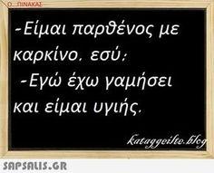 αστειες εικονες με ατακες Jokes Images, Funny Images, Funny Pictures, Greek Memes, Funny Greek Quotes, Fake Friend Quotes, Clever Quotes, How To Be Likeable, Text Quotes