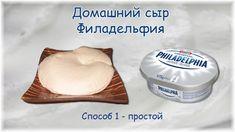 Домашний сыр Филадельфия. Способ 1 - простой. How to cook cheese Philade...