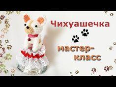 Мастер-класс Собачка амигуруми./Master-class amigurumi dog. - YouTube