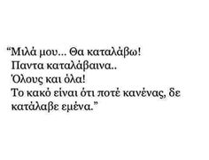 Boy Quotes, Life Quotes, Greek Quotes, Some Words, Facts, Feelings, Sayings, Dreams, Captions