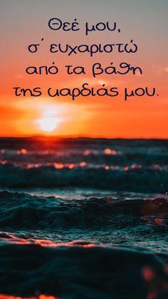 Θεέ μου, σ΄ ευχαριστώ από τα βάθη της καρδιάς μου. Good Vibes, Jesus Christ, Christianity, Greek, Bible, Faith, Beach, Movie Posters, Outdoor