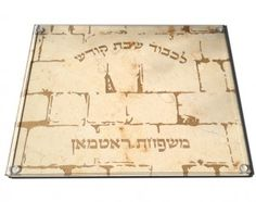The Western Wall beautifully engraved into natural stone of Israel with personalized name and text.  Customize your Judaica and pass it down for generations to come. Visit: www.apieceofisrael.com
