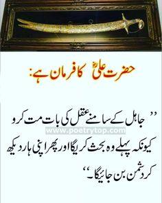 Hazrat Ali Quotes in Urdu Motivational Quotes In Urdu, Poetry Quotes In Urdu, Quran Quotes Inspirational, New Quotes, Inspiring Quotes About Life, Urdu Quotes Islamic, Islamic Phrases, Islamic Messages, Hazrat Ali Sayings