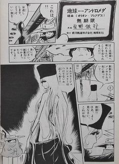銀河鉄道999 Comic Book Pages, Comic Books, Galaxy Express, Captain Harlock, Super Robot, Japanese Cartoon, Manga Artist, Shoujo, Female Characters