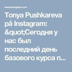 """Tonya Pushkareva på Instagram: """"Сегодня у нас был последний день базового курса под руководством @hair_vera 💕 и мой небольшой мастер-классик по быстреньким)) девочки, вы…"""""""