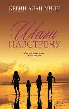 Шаги навстречу. Кевин Алан Милн  Очень сильная книга про любовь, дружбу, семью.,