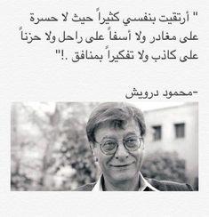 محمود درويش Quran Quotes, Wisdom Quotes, True Quotes, Book Quotes, Words Quotes, Funny Quotes, Sayings, Arabic English Quotes, Arabic Love Quotes