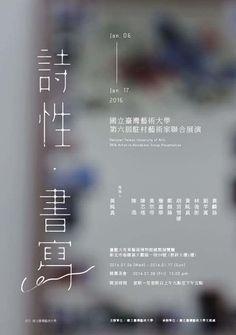 https://flic.kr/p/BX17dp | 《詩性.書寫》台藝大第六屆駐村藝術家聯合展演