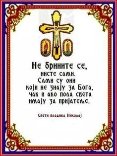 ✺✺✺ ††† ✺✺✺ Quotations, Qoutes, Life Quotes, Orthodox Christianity, Orthodox Icons, Serbian, Leadership Quotes, Christian Living, Birthday Wishes