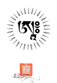 """""""Ah"""", Quality of sound in Tibetan Uchen script.  The sound 'ah' is traditionally used the express the quality of speech, as one of the 'Three Gates' meaning 'body, speech and mind'. It is the root letter from where all quality of sound is born."""