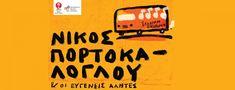 Νίκος Πορτοκάλογλου- Σχολική Εκδρομή | Θέατρο Βράχων | 21 ΙΟΥΝΙΟΥ