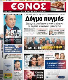 Κυριακάτικα πρωτοσέλιδα 27-1-2013 http://www.preveza-info.gr/node.php?id=10230