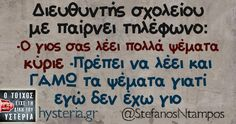 Greek Memes, Funny Greek Quotes, Sarcastic Quotes, Funny Photos, Funny Images, Merida, Funny Phrases, Magic Words, Try Not To Laugh
