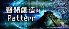 . 2010 - 2012 恩膏引擎全力開動!!: 聲頻創造與Pattern