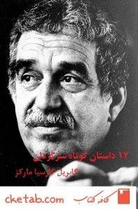 دانلود دوازده داستان کوتاه سرگردان گابریل گارسیا مارکز | کافه کتاب
