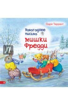 Одри Таррант - Новогоднее письмо мишки Фредди обложка книги