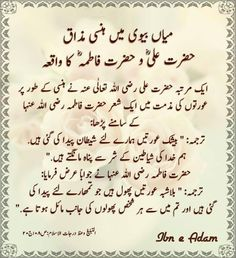 Nafisa | Poetry and wisdom | Urdu quotes, Husband quotes ...