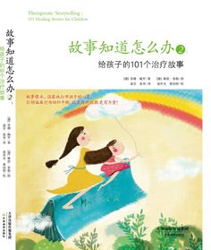 Therapeutic Storytelling: 101 Healing Stories for Children. Chinese cover.