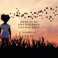 꿈을 밀고 가는 힘 – 공감마을 Wise Quotes, Famous Quotes, Korean Quotes, Korean Language, Idioms, Proverbs, Insight, Poems, Cool Words