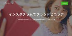「INFLUENCER ONE」はインスタの人気者に商品PRを依頼できるクラウドソースサービス  |  TechCrunch Japan