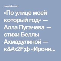 «По улице моей который год» — Алла Пугачева — стихи Беллы Ахмадулиной — к/ф «Ирония судьбы» [HD] - YouTube