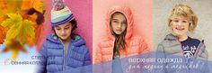 Стильная осенняя коллекция. Верхняя одежда для #модников и #модниц в интернет-магазине #Kidbutik #megashop #megashopclub #одежда #детскаяодежда #товарыдлядетей