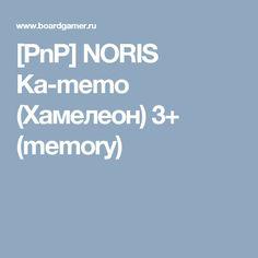 [PnP] NORIS Ka-memo (Хамелеон) 3+ (memory)