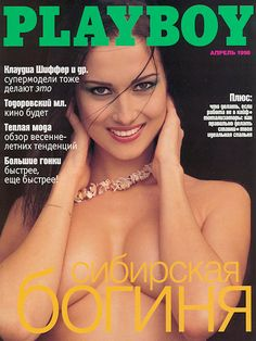 Playboy (Russia) April 1998  with Tanya Krivenko on the cover of the magazine
