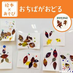 【絵本×あそび】落ち葉deコラージュ~絵本/おちばがおどる〜 Nature Crafts, Autumn Trees, Kids Toys, Crafts For Kids, Fall, Fall Trees, Childhood Toys, Crafts For Children, Autumn