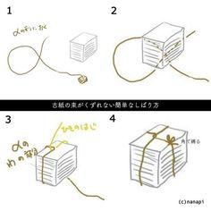 【古紙回収の時に、縛りやすくて崩れにくいヒモの通し方】 この方法だと底にヒモを 通すときに、紙の束を動かさないでギュッと固定できるので、しばっている途中や持ち上げて移動するときに、束が崩れる心配がありません。 Home Crafts, Diy And Crafts, Konmari Method, Survival Skills, Housekeeping, Good To Know, Keep It Cleaner, Helpful Hints, Knots