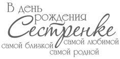Штампы Авторские Марина Абрамова 002 (В день рождения сестренке...) Размер 47х24 мм