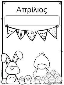 Μαθαίνουμε τους μήνες στο Νηπιαγωγείο - Κάρτες για αντιγραφή και ζωγραφική - ΗΛΕΚΤΡΟΝΙΚΗ ΔΙΔΑΣΚΑΛΙΑ Classroom Job Chart, Classroom Jobs, Precious Moments Coloring Pages, Tree Coloring Page, School Worksheets, School Organization, Spring Crafts, Preschool Activities, Diy For Kids