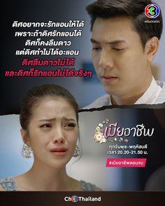 "960 Suka, 0 Komentar - Ch3Thailand (@ch3thailand) di Instagram: ""ดิศพยายามแล้ว แต่ทำไม่ได้จริง 😭 #เมียอาชีพตอนจบ คืนนี้ ⏰เวลา 20.20 น. ทาง #ช่อง3กด33…"" Perfect Wife, Movie Posters, Movies, Perfect Woman, Films, Film Poster, Cinema, Movie, Film"