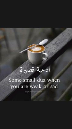 Imam Ali Quotes, Quran Quotes Love, Quran Quotes Inspirational, Allah Quotes, Islamic Quotes On Marriage, Muslim Quotes, Beautiful Quotes About Allah, Beautiful Islamic Quotes, Tahajjud Prayer