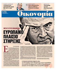 Financial cover, Pierre Moscovici, newspaper TA NEA