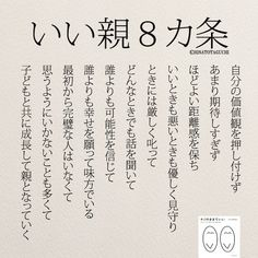 Wise Quotes, Famous Quotes, Inspirational Quotes, Favorite Words, Favorite Quotes, Japanese Quotes, Proverbs Quotes, Powerful Words, Beautiful Words