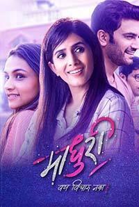Madhuri Marathi Movie 2018 Watch Online Free
