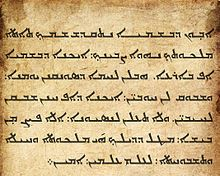 The Lord's Prayer exists in the Aramaic language in the Syriac Peshitta version of the New Testament. The dialect of Syriac in which it is written is not the dialect that would have been spoken by Jesus of Nazareth or his followers.[18] However, the dialects are quite similar.