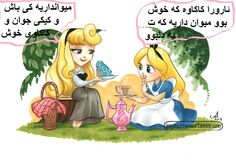 Pocket Princess Comic 52 | Disney Princess pocket kurdesh