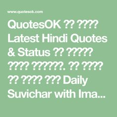 QuotesOK - Latest Hindi Quotes, Status Messages, Suvichar with Images Morning Images, Hindi Quotes, Messages, Math, Math Resources, Mathematics