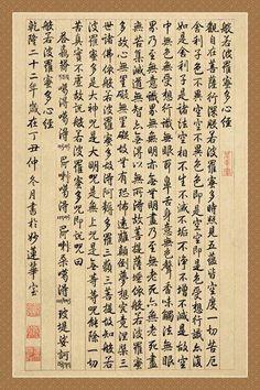 Buddhist Symbols, Zodiac Symbols, Buddhist Art, Chinese Crafts, Chinese Art, Japanese Calligraphy, Calligraphy Art, Heart Sutra, Buddha Zen