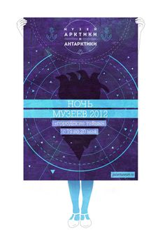 Arctic and Antarctic Museum by Yana Basirova, via Behance