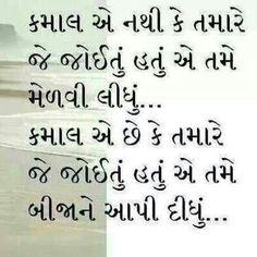 Kamal e nathi ke Cute Love Quotes, Love Poems, Photo Quotes, Picture Quotes, Hindi Quotes, Me Quotes, Gujarati Quotes, Embossed Cards, Clu