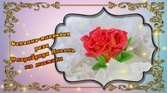 Как сделать из мастики розу Флорибунда Пигаль