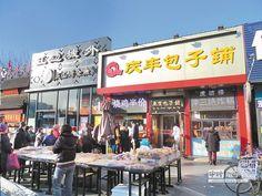 ▲慶豐包子鋪屬「華天集團」旗下,是100%的國資。(CFP)